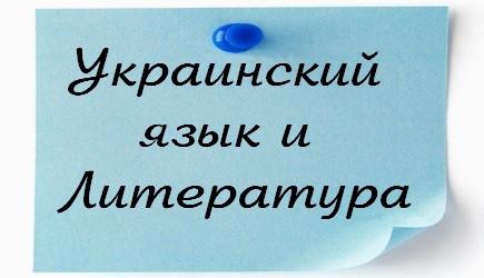 ЗНО 2019 Украинский язык