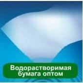 Бумага водорастворимая 1 лист формат А4 - опт