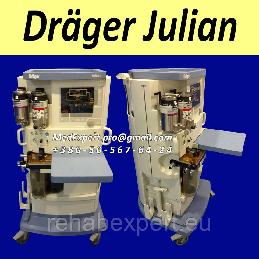 Наркозный аппарат для анестезии Drager Julian Anesthesia Machine