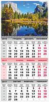 """Офисный календарь """"Бюджет"""" на одной пружине на 2017 год"""