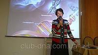 Ежегодная  конференция DNAclub в Харькове.