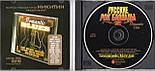 Музичний сд диск РУССКИЕ РОК БАЛЛАДЫ 2 (2007) (audio cd), фото 2