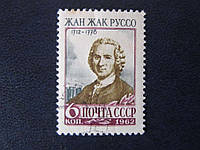 Марка СССР 1962 Жан Жак Руссо