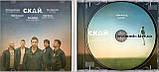 Музичний сд диск С.К.А.Й. Край неба (2014) (audio cd), фото 2