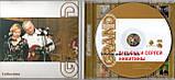 Музичний сд диск ТЕТЯНА І СЕРГІЙ НІКІТІНИ Grand collection (2003) (audio cd), фото 2