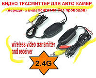2.4 WI-FI Видео трасмиттер для авто камер (передача видео без проводов), фото 1