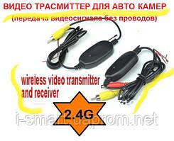 2.4 WI-FI Видео трасмиттер для авто камер (передача видео без проводов)