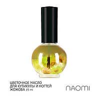 Naomi Цветочное масло для кутикулы и ногтей Жожоба, 15 мл