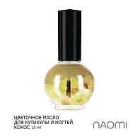 Naomi Цветочное масло для кутикулы и ногтей Кокос, 15 мл