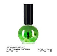 Naomi Цветочное масло для кутикулы и ногтей Марула, 15 мл