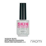 Уход за ногтями Naomi Skin Defender (жидкая лента защита кутикулы, белый), 15 мл.