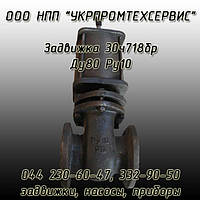 Задвижка гидроприводная 30ч718бр Ду80 Ру10