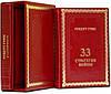 48 Законов власти, 33 Стратегии войны. Подарочное издание в двух томах.
