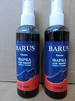 Спрей краска для замши и нубука BARUS Барус 100 мл темно-синий