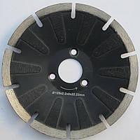 """Алмазный диск, """"кривой- рез"""" для резки гранита под фланец, сегментный 125x2,2/1,5x8,0/35-10Lx22,23 (10S)"""