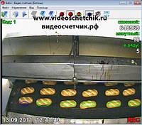 Видеосчетчик хлебобулочных изделий - программно-аппаратный комплекс