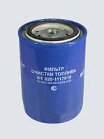 Фильтр очистки топлива Проф. ФОТ 44.1.001 на трактор МТЗ (020-1117010)