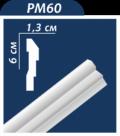 Плинтус потолочный Premium PM-60