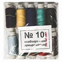 Нитки 10 Цветные (10шт/уп)