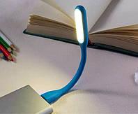 Портативная LED USB лампа