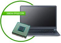 Ремонт (замена) процессора ноутбука