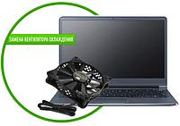 Ремонт (замена) вентилятора охлаждения ноутбука