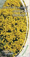 """Алиссум скальный Золотая пыльца """"ЕВРО-пакеты"""""""