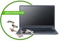 Ремонт (замена) петли ноутбука