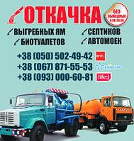 Выкачка сливных ям Луганск. выкачка сливной ямы в Луганске. Объем бочки 4 и 10 м. куб.