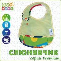 "Слюнявчик с карманом ""Premium"" 21х30 см ЭкоПупс"