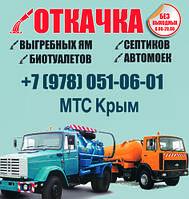 Вызов Ассенизатор Севастополь. Выкачка сливной ямы. Выкачка выгребной ямы СЕВАСТОПОЛЬ, вывоз нечистот