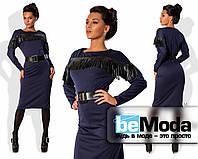 Модное женское платье по фигуре из французского трикотажа с декоративной бахромой из экокожи на груди и на рукавах с поясом в комплекте темно-синее