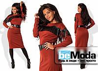 Модное женское платье по фигуре из французского трикотажа с декоративной бахромой из экокожи на груди и на рукавах с поясом в комплекте кирпичное