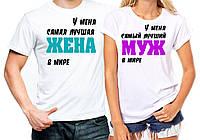 """Парные футболки """"Лучший Муж/Жена"""""""