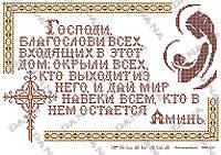 """Схема для вышивания бисером """"Молитва дома (рус)"""" 3235"""