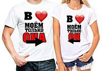 """Парные футболки """"В моем сердце только ОН/ОНА"""""""
