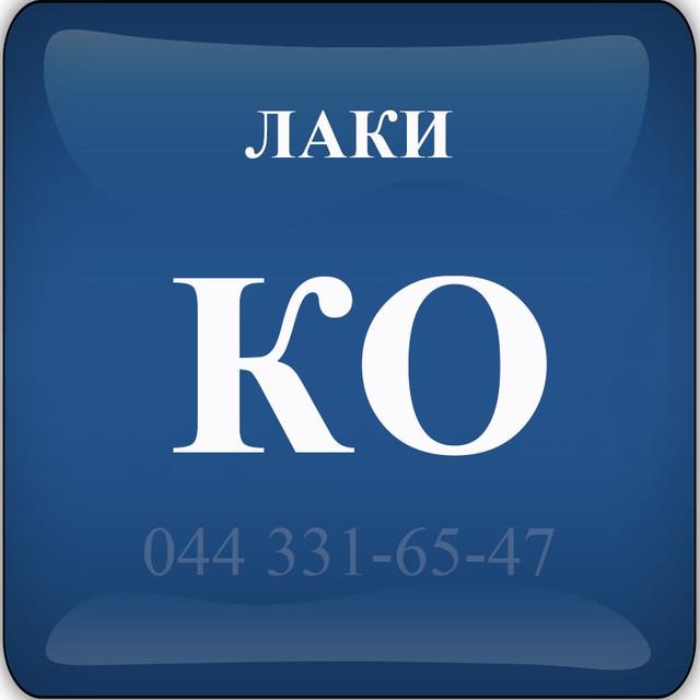 Кремнийорганические Термостойкие Лаки КО-075, КО-08, КО-815, КО-915, КО-916к, КО-921, КО-85фм