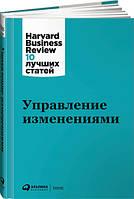 Управление изменениями. Harvard Business Review