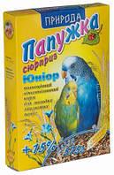 Полноценный витаминизированный корм для молодых волнистых попугаев Папужка Юниор Сузирье 575гр
