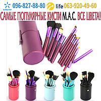 Набор кистей для макияжа МАС 12 штук в фиолетовом тубусе