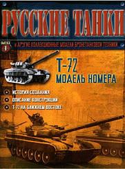 Русские танки №1 Т-72