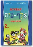 Буквар. Мова Іврит. 2 клас