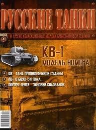 Русские танки №4 КВ-1