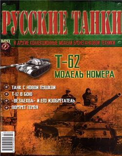 Русские танки №7 Т-62
