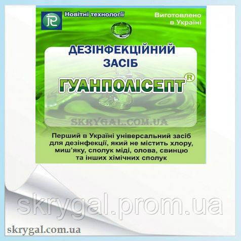Дезинфицирующее средство для мойки кулеров «ГУАНПОЛИСЕПТ». 1литр.