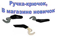 Ручка-крючок для твердотопливного котла (длинная)