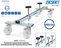 OMCN Art.250/B Тележка для транспортировки поврежденных аварийных автомобилей грузоподъемностью 1,5т