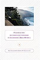 Руководство по гештальт-терапии в традициях Дика Прайса. Джон Ф.Каллаган