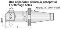 Головка расточная Dmin=55, Dmax=70, L=250мм,  для черновой и получистовой расточки сквозных отверстий c хвостовиком  7/24
