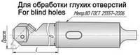 Головка расточная Dmin=90, Dmax=110, L=400мм,  для черновой и получистовой расточки глухих отверстий c хвостовиком КМ
